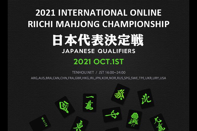 【天鳳】天鳳の国別交流戦「IORMC2021」の日本代表決定戦が10月1日(金)に開催!本戦は11月6日と13日!