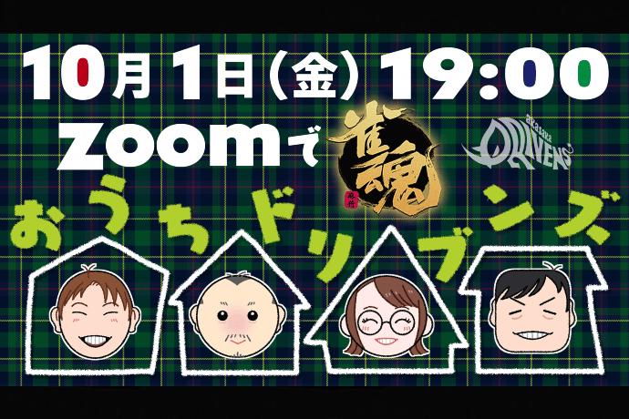 赤坂ドリブンズが雀魂で視聴者と対戦する「おうちドリブンズ」10月1日19時から配信開始!