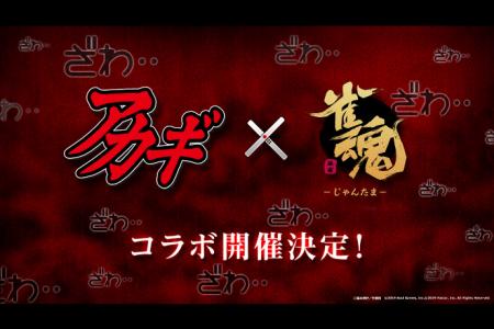 ざわ…ざわ…「アカギ」と雀魂が待望のコラボ決定!!!