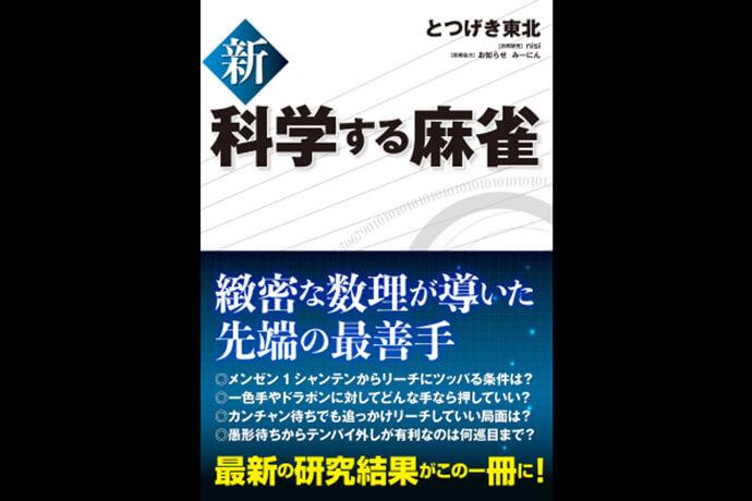 数理的に麻雀を解説したベストセラー『科学する麻雀』が新時代に対応して17年ぶりに『新 科学する麻雀』として9月30日に発売!