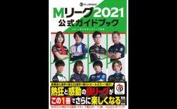 Mリーグをより楽しむ為の至極の1冊!『Mリーグ2021公式ガイドブック』が11月6日(土)発売!