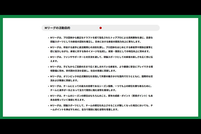 【Mリーグ】Mリーグ2021シーズン 競技姿勢に関する方針について