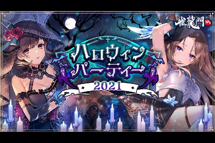 『雀龍門M』 ハロウィンイベント「ハロウィンパーティー2021」が本日より開催! イベントに参加してハロウィン限定アバターアイテムを手に入れよう!