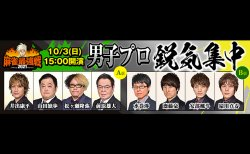 【10/3(日)15:00】麻雀最強戦2021 「男子プロ鋭気集中」