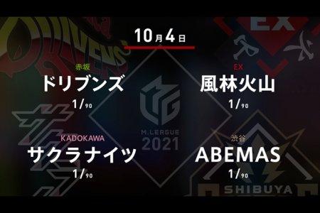 園田 VS 松ヶ瀬 VS 岡田 VS 松本 2021シーズン開幕戦!いきなり新メンバーの松ヶ瀬が登場!【Mリーグ2021 10/4 第1試合メンバー】