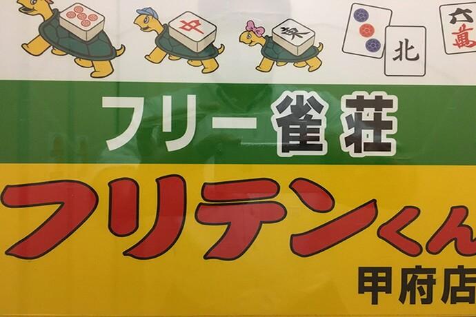 【新店情報】フリテンくん甲府店