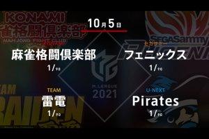 【Mリーグ2021】Mリーグ開幕戦150万視聴突破!