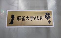 【新店情報】麻雀大学A&K