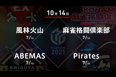 亜樹 VS 高宮 VS 白鳥 VS 朝倉 亜樹が個人、チームの連勝を伸ばせるか、勝又の出番はあるのか!?【Mリーグ2021 10/14 第1試合メンバー】