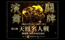 第11期天鳳名人戦が10月20日20時に開幕!第一節は矢島亨、岩崎啓悟が解説に!/第11期天鳳名人戦 出場者リスト&天鳳戦績まとめ