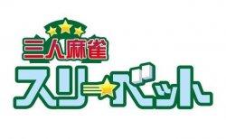 【新店情報】三人麻雀 スリーベット