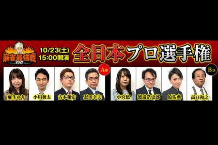 【10/23(土)15:00】麻雀最強戦2021 「全日本プロ選手権」