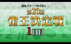 【10/23(土)12:00】第20期雀王決定戦1日目(1~5回戦)