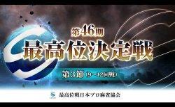 【10/24(日)12:00】第46期最高位決定戦 第3節(9~12回戦)