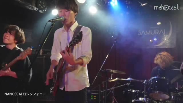NANOSCALE/シンフォニー