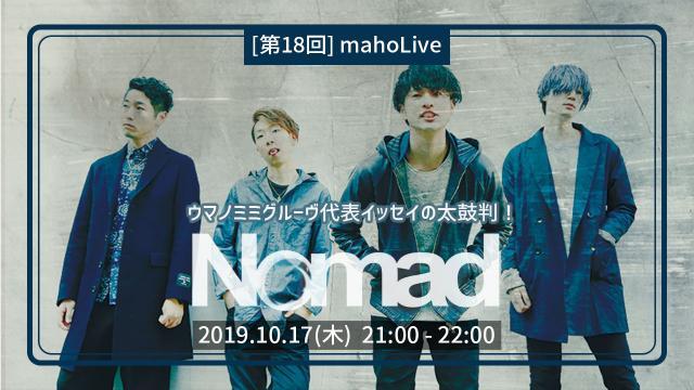 [第18回]mahoLive配信 with Nomad