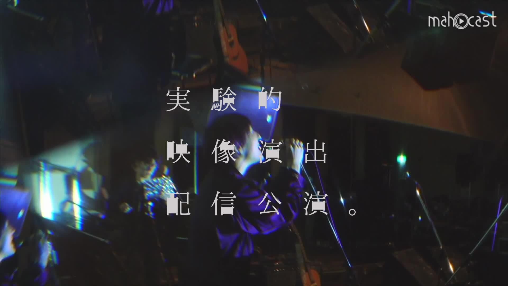 2019.10.16実験的映像演出配信公演