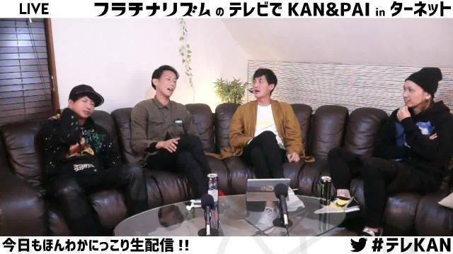 フラチナリズムのテレビでKAN&PAI inターネット 2019.10.29