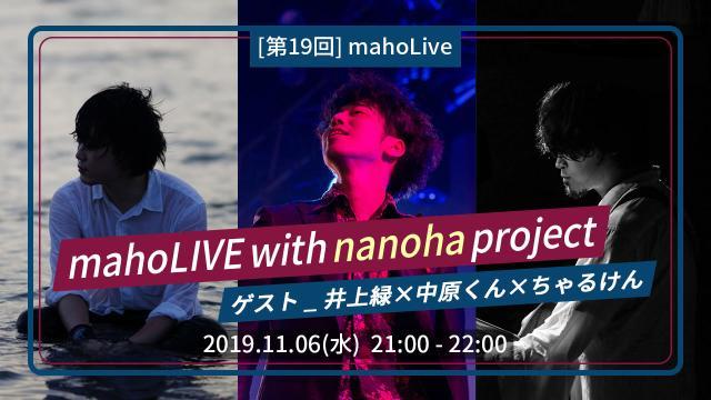 [第19回]mahoLive配信 with  nanoha project.井上緑×中原くん×ちゃるけん
