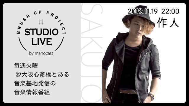 GUEST / 作人 毎週火曜 @大阪心斎橋とある音楽基地 発信の音楽情報番組