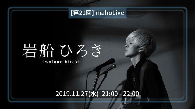 [第21回]mahoLive配信 with 岩船ひろき