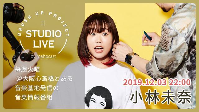 STUDIO LIVEのライブ