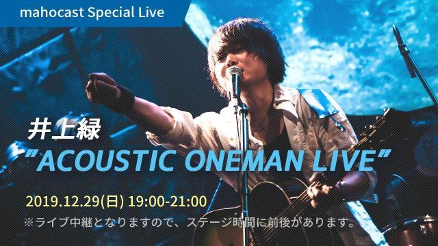 井上緑 ACOUSTIC ONEMAN LIVE