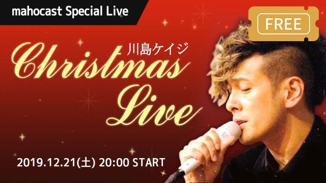 川島ケイジ Christmas Live 2019