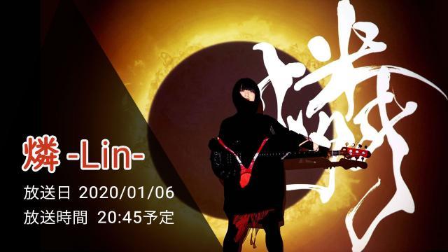 燐-Lin-