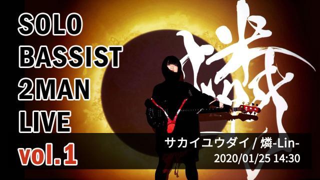 燐-Lin- SOLO BASSIST 2MANLIVE Vol.1