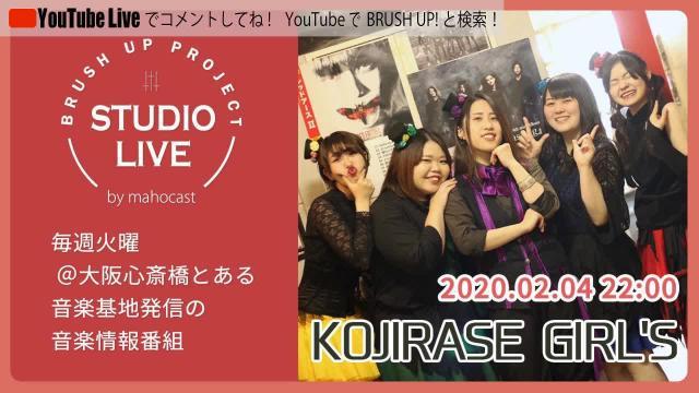 KOJIRASE GIRL'S STUDIO LIVE