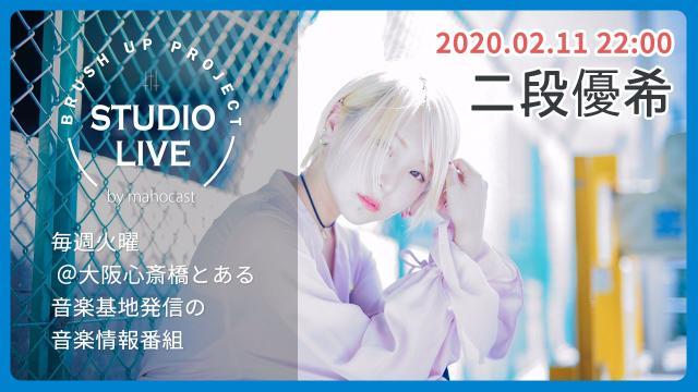 二段優希 STUDIO LIVE