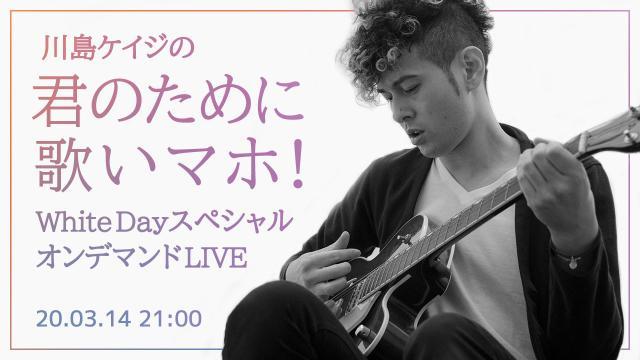 「君のために歌いマホ! 〜White Day スペシャル オンデマンド LIVE〜」