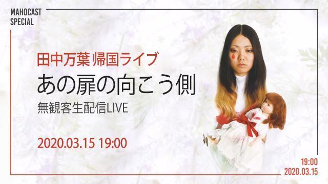 田中万葉  帰国ライブ「あの扉の向こう側」無観客生配信LIVE