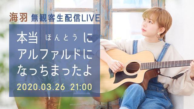 海羽 「無観客生配信LIVE〜本当にアルファルドになっちまったよ〜」