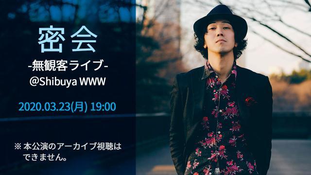 中原くん「密会 -無観客ライブ-@Shibuya WWW」short movie