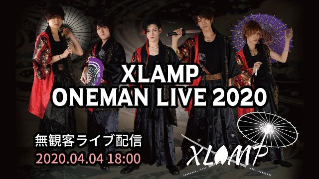XLAMP ONEMAN LIVE2020 無観客配信ライブ