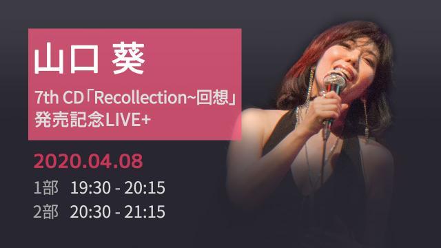 山口葵 7th CD「Recollection~回想」発売記念LIVE+