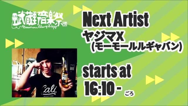 【5/16前編】武蔵野音楽祭onTV/ボートのステージ