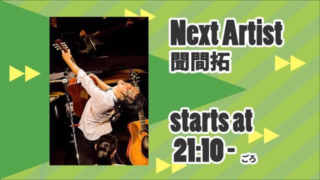 【5/16後編】武蔵野音楽祭onTV/カレーのステージ