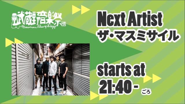 【5/16後編】武蔵野音楽祭onTV/象のステージ