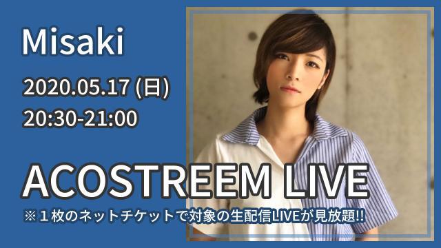 ※5/24 まで公開【ACOSTREEM LIVE】Misaki
