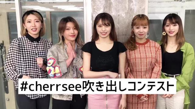 4th ANNIVERSARY LIVE ~For Forever~ CHERRSEEから見どころ紹介!