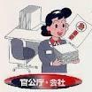 官公庁・会社