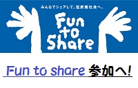 Fun to share 参加へ