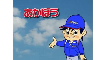 あかぼう Akabou ホームページTOP