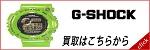 強化買取ブランド G-SHOCK高価買取情報