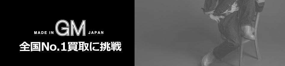 買取強化ブランド メイドインジーエムジャパン買取情報
