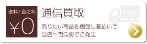 お客様負担0円!全国対応通信買取