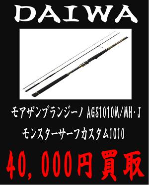 daiwaモアザン